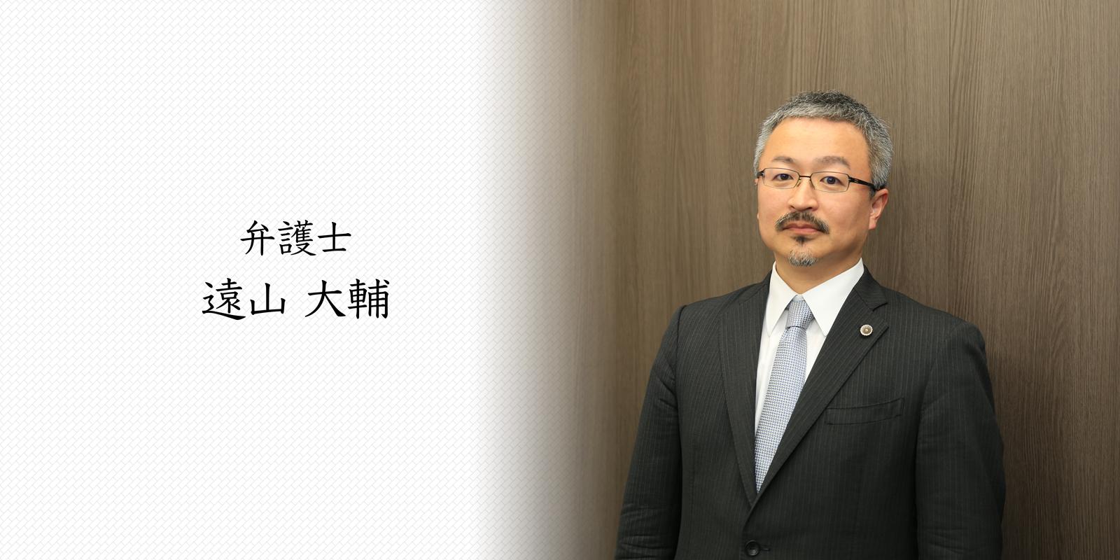 弁護士 遠山大輔